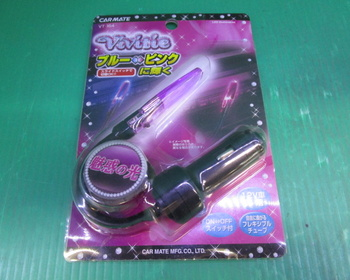 Car Mate - Unused! LED Crystal light (short)